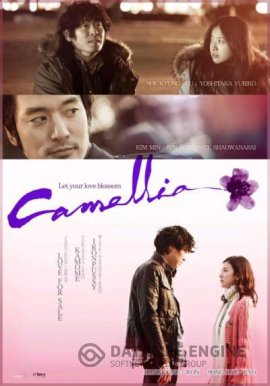 ������� ������ ����� [2010] / Camellia: Busan Project