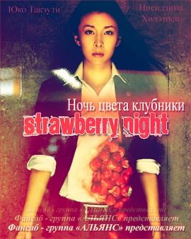���� ����� �������� [2010] / STRAWBERRY NIGHT / SUTOROBERI NAITO