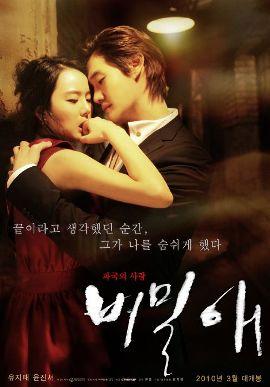 ������ ������ [2010] / SECRET LOVE (18+)