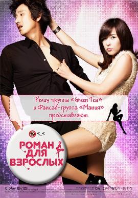 РОМАН ДЛЯ ВЗРОСЛЫХ [2010] / PETTY ROMANCE