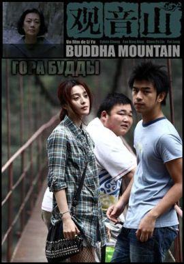 ���� ����� [2010] / BUDDHA MOUNTAIN