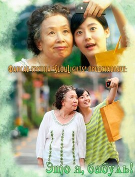 Это я, бабуль! [2010] / It's Me, Grandmother