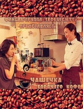 Чашечка горячего кофе [2010] / Hot Coffee