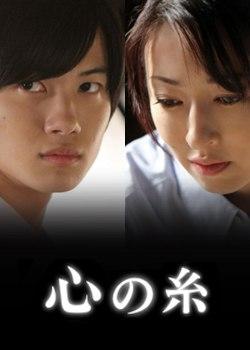 ���� ������ [2010] / Kokoro no ito