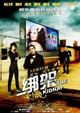������� ��������� [2010] / ������������� ������� / The Kidnap