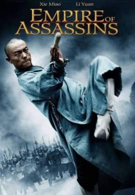 ������� ����� [2011] / Empire of Assassins