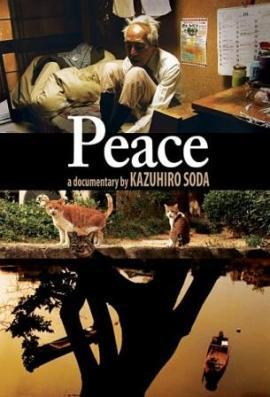 ����������� [2010] / Peace