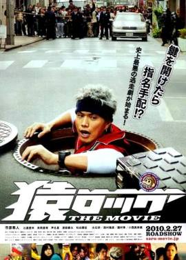 Мартышка и Замок. Фильм. [2010] / Saru Lock Movie