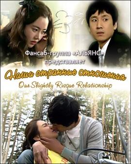 Наши странные отношения [2010] / Our Slightly Risque Relationship