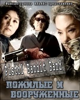 Пожилые и вооруженные [2010]/ Pistol Bandit Band