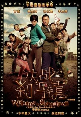 ����� ���������� � �������� [2010] / Welcome to Shamatown