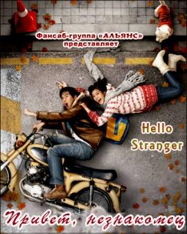 ������ ���������� [2010]/ Hello Stranger