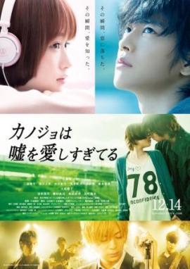 ��� ����� ����� ���� [2013] / ���� � ��� ������ / Kanojo wa Uso o Aishisugiteru