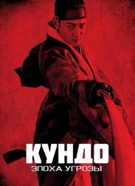 Кундо: Эпоха угрозы [2014] / Kundo: Age of the Rampant