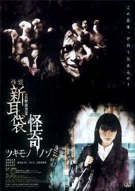 ������� ����� �� �����: �����. ������������� [2010] / Kaidan Shin Mimibukuro: Kaiki