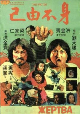 ������ [1980] / The Victim / Lightning Kung Fu