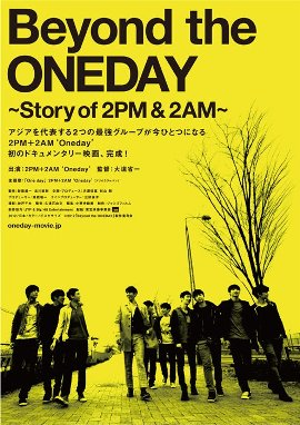 �������� ������� '���� ����': ������� 2PM & 2AM [2012] / Beyond the ONEDAY Story of 2PM&2AM