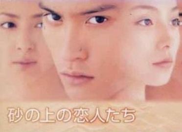 Влюбленные на песке [1999] / Suna no Ue no Koibitotachi
