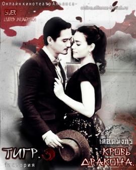 Mafia Huyết Long (Phần 1): Mãnh Hổ - Dragon Blood Series (2015)