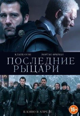 Последние рыцари [2015] / Last Knights (16+)