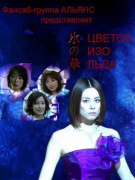 Цветок изо льда [2008] / Koori no Hana