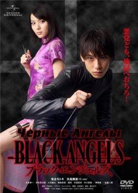 ������ ������ [2011] / Black Angels