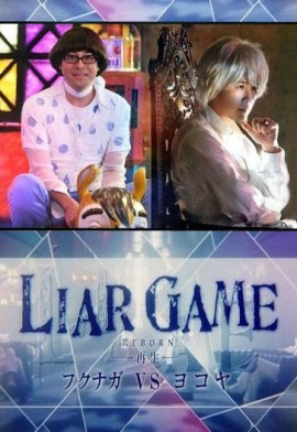 Игра лжецов: Фукунага VS Ёкоя [2012] / Liar Game Reborn Special - Fukunaga VS Yokoya