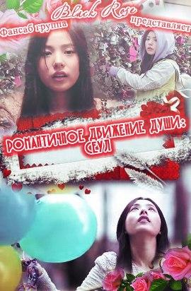����������� �������� ����: ���� [2010]/ The Romantic Movement: Seoul
