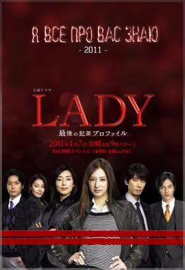 Леди. Последняя перезагрузка [2011] / LADY. Saigo no Hanzai Profile / Я все про вас знаю