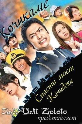 �������� [2011] / Kochikame. Movie