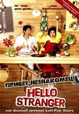 ������ ����������! [2010]/ Hello Stranger