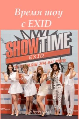 ����� ��� � EXID [2015] / EXID's Showtime