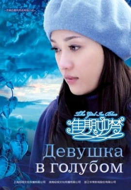 ������� � ������� [2010] / The Girl in Blue