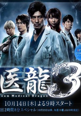 ������� ������ ����������� 3 [2010] / Team Medical Dragon 3