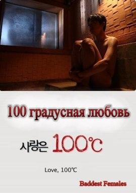 ������������ ������ [2010]/ LOVE, 100°C