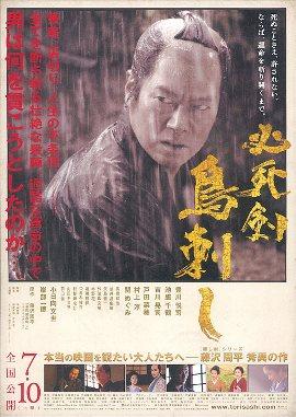 ��� �������� [2010] / Hisshiken torisashi
