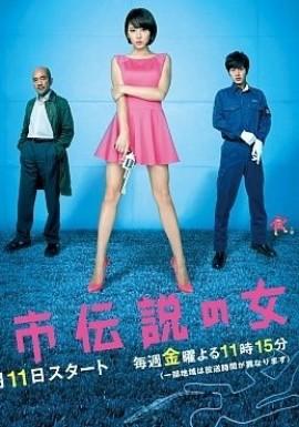 ��������� ������� 2 [2013] / I Love Tokyo Legend - Kawaii Detective 2
