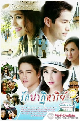 ���� ����� [2011] / Miracle Of Love
