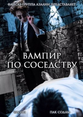 Вампир по соседству [2015] / Vampire Next Door