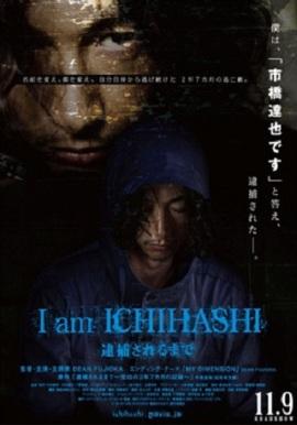 �������. ������� ������ [2013] / I am Ichihashi. Journal of a Murderer
