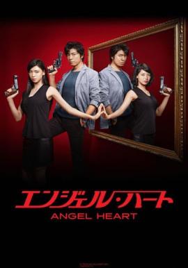������ ������ [2015] / Angel Heart