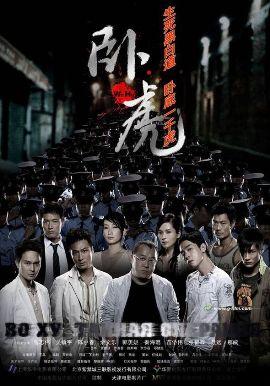 �� ��. ������ �������� [2006] / �������� - ���������� ����� / Wo Hu. Operation Undercover