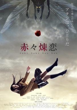 �������� ������� ������ [2013] / Seki Seki Ren Ren