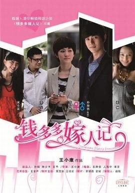Цянь До До выходит замуж [2011] / Qian Duoduo Gets