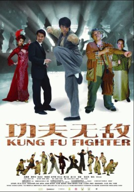 Кунгфуист [2007] / Kung Fu Fighter