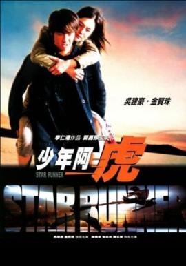 �������� ����� [2003] / Star Runner