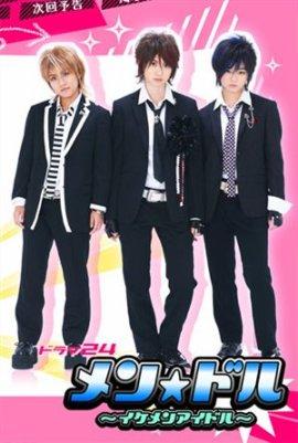 ���� � �������� ��������� [2008] / Mendol. Ikemen Idol