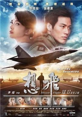 ����� ������ [2015]/ Dream Flight / ����� �����