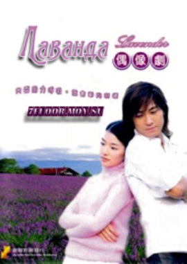 ������� [2001] / Lavender
