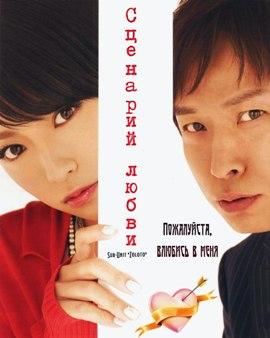 �������� �����. ����������, ������� � ���� [2010] / Renai Gikyoku. Watashi to koi ni ochitekudasai